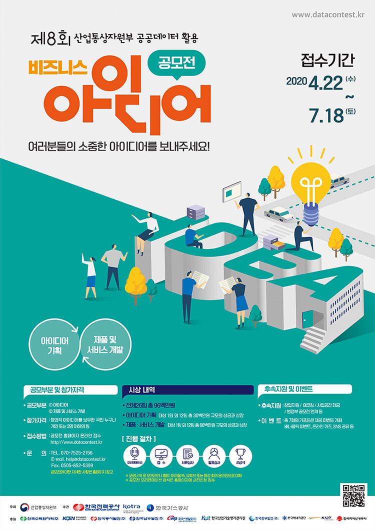 제8회 산업부 공공데이터 활용 비즈니스 아이디어 공모전 개최